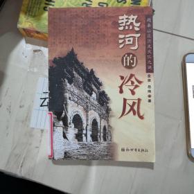 热河的冷风:避暑山庄历史文化之谜