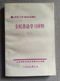 """全民普法学习材料(二) 山东省""""三五""""普法补充教材"""