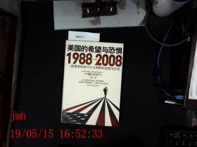 美国的希望与恐惧1988--2008