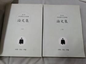 第二届河北禅宗文化论坛论文集(上下)