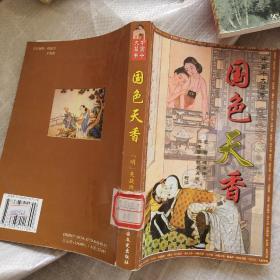 中国十大禁书 国色天香