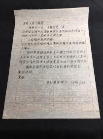 上海文史馆馆员、著名海上文人【张联芳】  信札一通一页