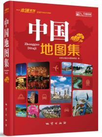 一本通系列-中国地图集(2016版)