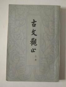 古文观止     上下册 历史学家张孟伦藏书