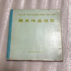 纪念毛主席《在延安文艺座谈会上的讲话》发表三十周年美术作品选集 布面精装+护封 。