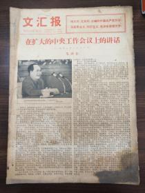 (原版老报纸品相如图)文汇报  1978年7月1日——7月31日  合售