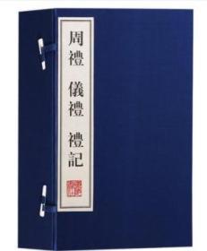 周礼 仪礼 礼记(共4册) 广陵书社