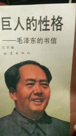 巨人的性格毛泽东的书信
