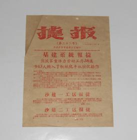 1959年捷报第二十二号 沙市市委办公室编 16开