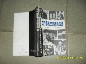 世界摄影艺术流派图谱(85品小32开1990年1版3印34200册152页)44579