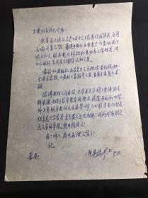 福建著名诗人 融光诗社社长 【吴端升】 信札一通一页