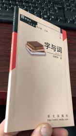 百种语文小丛书:字与词