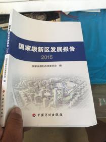 国家级新区发展报告. 2015