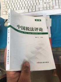 中国税法评论.第2卷=..2
