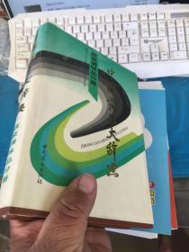 中国商品大辞典; 蔬菜调味品分册 精装
