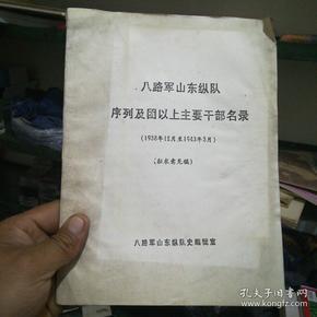八路军山东纵队序列及团以上主要干部名录( 1938年12月至1943年3月)(征求意见稿)