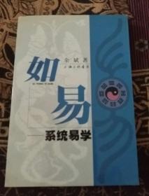易学(系统易学)