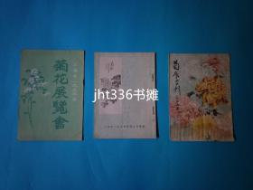 上海市1954、1955年菊花展览会菊花专刊1955年(北京)五十年代菊花展览会专刊   三本合售【菊花专题4】