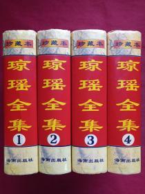 硬精装珍藏本【琼瑶全集】全四册海南出版社1997年出版1998年印刷