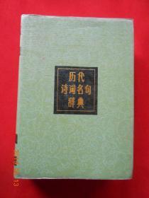 历代诗词名句辞典