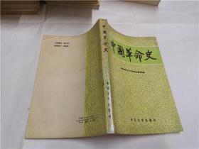 中国革命史 (签赠本)