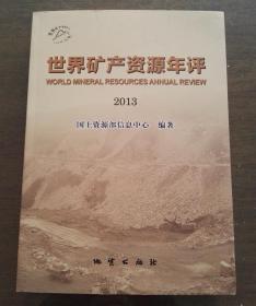 世界矿产资源年评. 2013