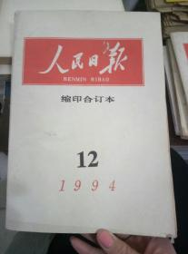 人民日报  缩印合订本  1994年第12期