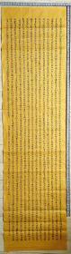 周圣尊(176cm×46cm)