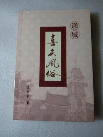 (通城)喜庆风俗签名本仅见仅印1000册