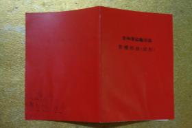 吉林省运输市场管理办法(试行)