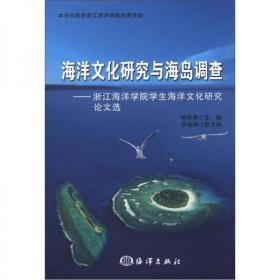 海洋文化研究与海岛调查:浙江海洋学院学生海洋文化研究论文选