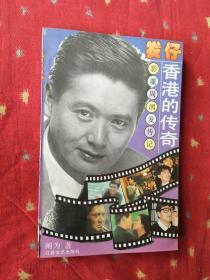 发仔:香港的传奇——影魔周润发传记