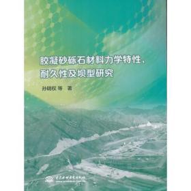 胶凝砂砾石材料力学特性、耐久性及坝型研究
