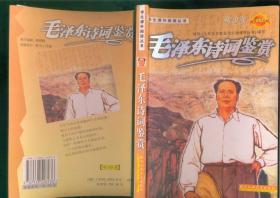 青少版/毛泽东诗词鉴赏(05年一版一印5000册/收入图片20余幅)