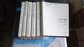 转型期西方教育理论与实践丛书:反思与超越、有效教学的新思路、从超越到世俗、论争与建构、复归与重构、国家观念市场逻辑与公共教育 六本合售