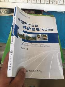 """中国农村公路养护管理""""枣庄模式"""""""
