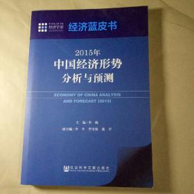 经济蓝皮书:2015年中国经济形势分析与预测