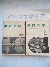 世界文学1978年1-2期,总第140-141期〔1978年正式发行这两期,收《法官和他的刽子手》全文,毛主席诞生八十五周年纪念诗选,《广漠的世界》选译,《罗摩衍那》选译等〕