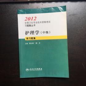 2012全国卫生专业技术资格考试习题集丛书:护理学(中级)练习题集