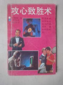 攻心致胜术(1991年1版1印)