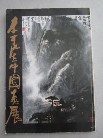 李可染 中国画展(1983年展览画册)