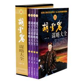 正版包邮  胡雪岩谋略大全 全4卷 成功励志 韬略商道经商书籍 畅销书