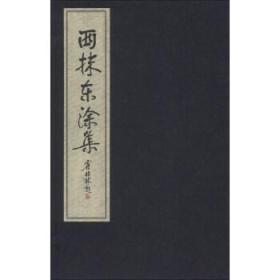 西抹东涂集(1函1册)陈廷佑 线装书局