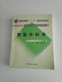 西医外科学(供中医类专业用)全国高等中医药院校规划教材 (内有划线笔记)
