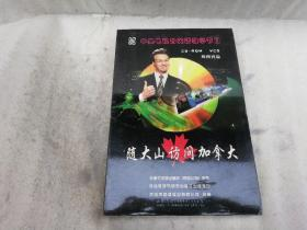 随大山访问加拿大【两用光盘 VCD】未开封
