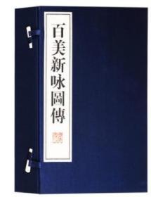 百美新咏图传 (一函四册)广陵书社
