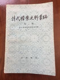 清代档案史料丛编 第二辑