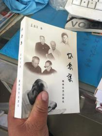 怀念集  : 革命·事业·友情  姜尼娜 签名书