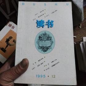读书1995年1一12期全