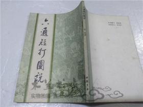 六通短打图说(竖版繁体)金一明 北京市中国书店 1984年12月 32开平装